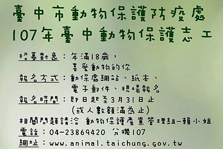 H招動保志工1.jpg