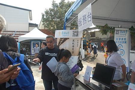 H日本教育博覽.jpg