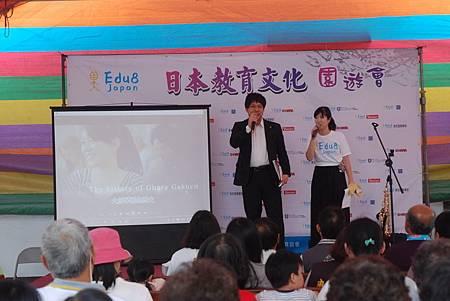 H日本教育博覽3.jpg