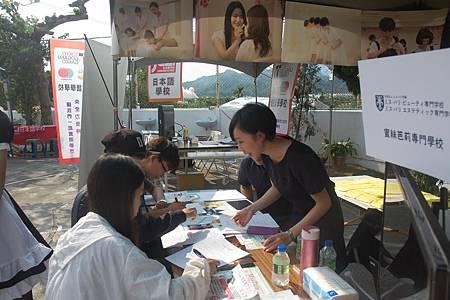 H日本教育博覽4.jpg