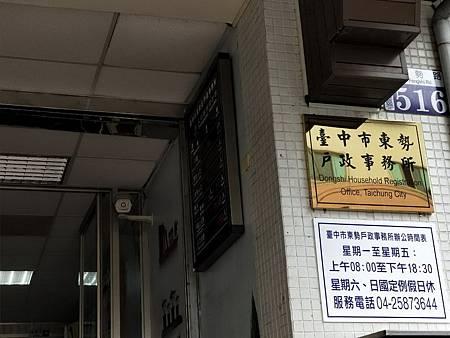 N東勢戶政所.jpg