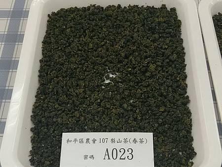 H梨山茶評鑑2.jpg