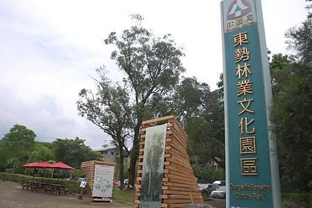 H林業文化園區1.jpg