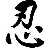 忍 Zen