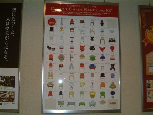 汐留Caretta Design Chair 海報