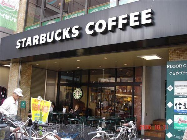 鎌倉車站Starbucks