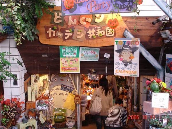 鎌倉宮崎駿專賣店