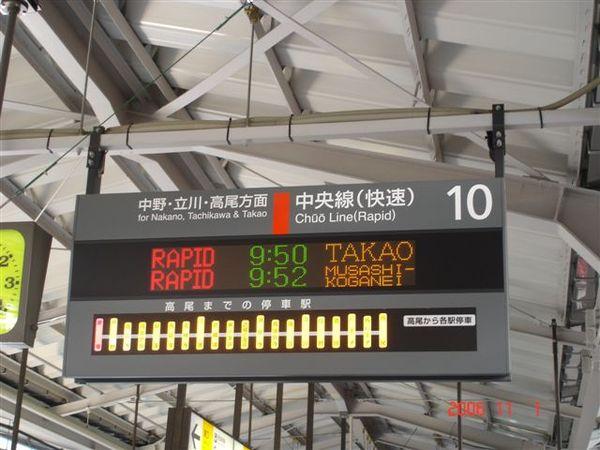 搭乘JR中央快速到三鷹