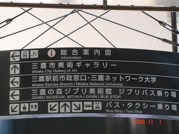 JR三鷹站轉搭GHIBLI博物館公車