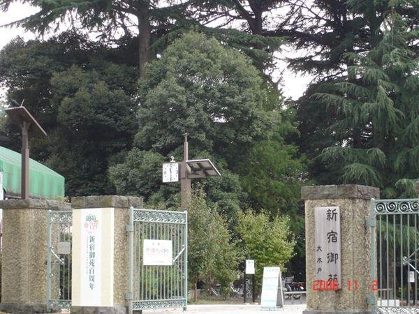 新宿御苑甲州道入口