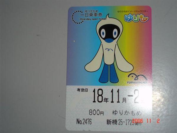 海鷗號Yorikamome一日券