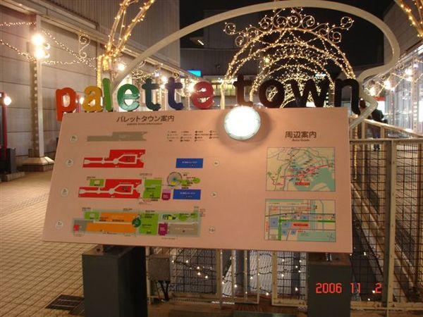 台場-青海站-Palette town