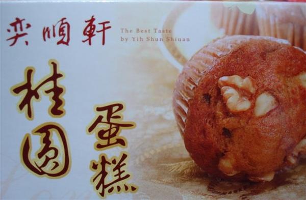 宜蘭奕順軒~桂圓蛋糕