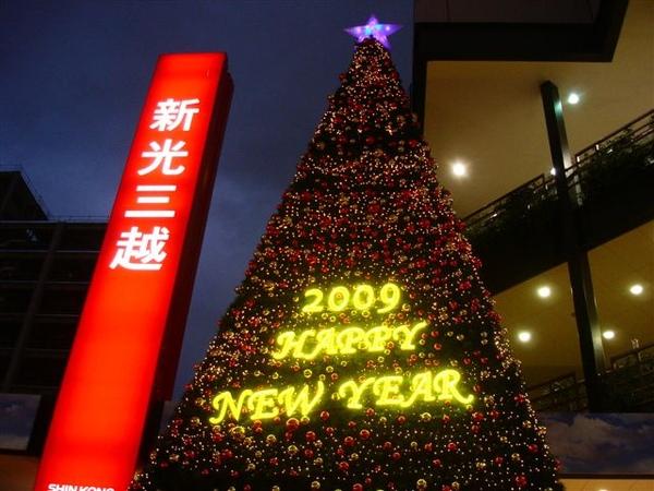 2009.01 新光三越A8館前廣場
