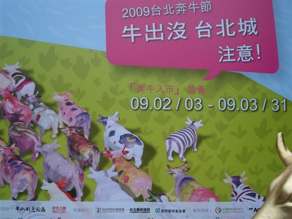 2009台北奔牛節