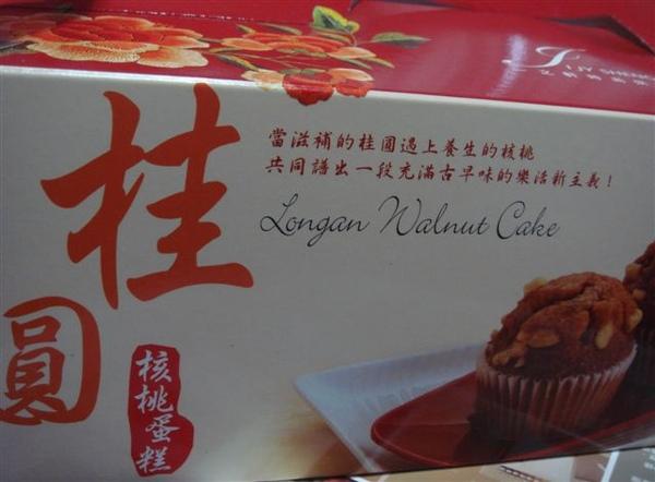 一之軒~桂圓蛋糕
