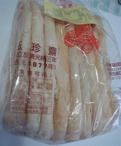 鹿港老店玉珍齋~牛舌餅