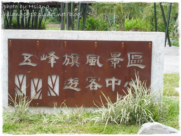 五峰旗風景區遊客中心