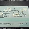 成田快鐵Narita Express車票