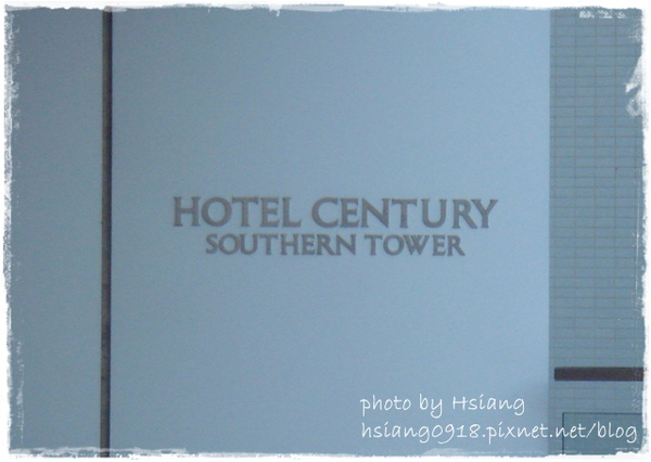 HOTEL CENTURY SOUTHERN TOWER