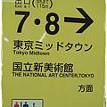 撘大江戶線→六本木MIDTOWN