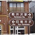 輕井澤KARUIZAWA