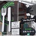 輕井澤KARUIZAWA~很特別的寵物餐廳