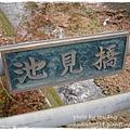 輕井澤KARUIZAWA~雲場池前的池見橋