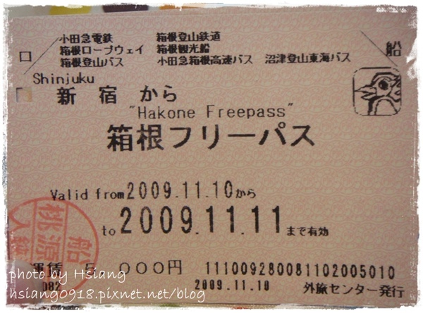 箱根2日周遊券FREE PASS