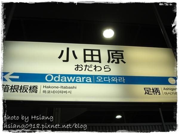 小田原站ODAWAZA