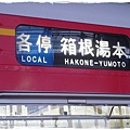 小田原線電車(各停)前往箱根湯本