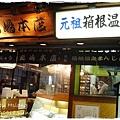 箱根湯本~丸嶋本店(溫泉饅頭)