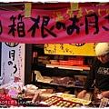 箱根湯本~菜之花(溫泉饅頭、銅鑼燒..等)