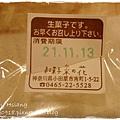 箱根湯本~菜之花(銅鑼燒)