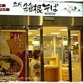 箱根湯本車站內そば店
