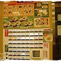 箱根湯本車站內そば店~自動點餐機