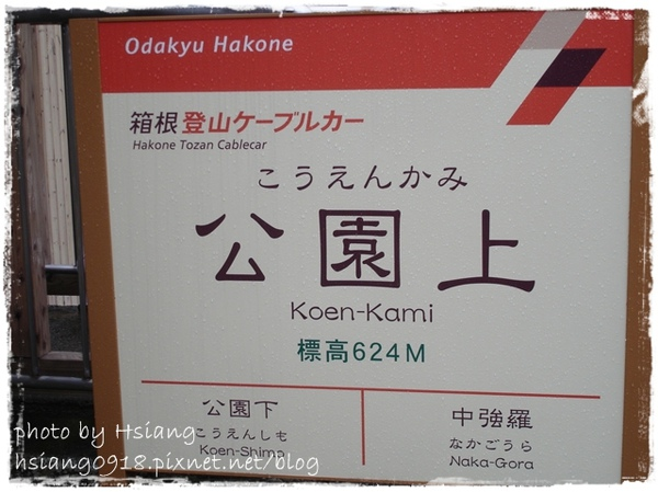 箱根登山纜車Cablecar~公園上站