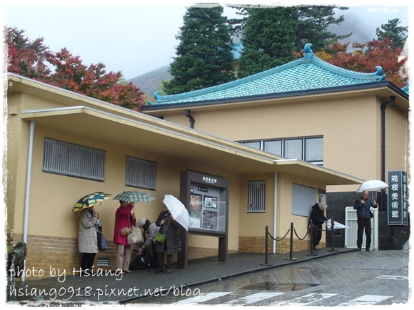 箱根美術館(公園上站旁)