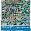 強羅公園(公園上站)