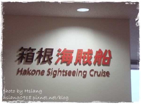 轉搭箱根海賊船Sightseeing Cruise