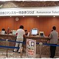 箱根特急浪漫號ROMANCE CAR購票劃位處