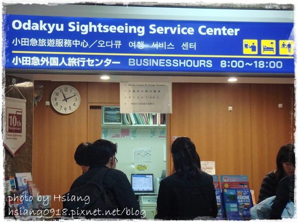 箱根周遊券FREE PASS購票處