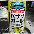 伊藤園~香蕉牛奶
