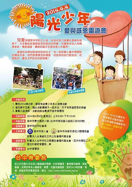 103.兒童節園遊會EDM