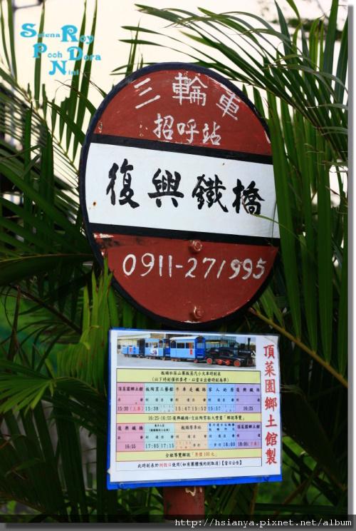 P991225板頭村-景 (14).JPG