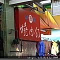 P1009老周燒肉飯 (2).JPG