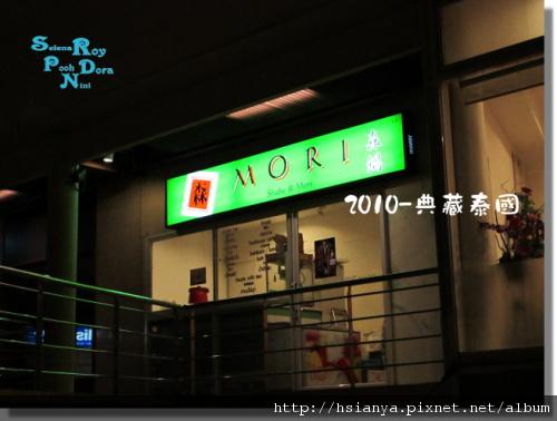 P91116-1晚森涮涮鍋.JPG