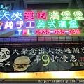 P991017大俠愛吃漢堡堡 (6).JPG