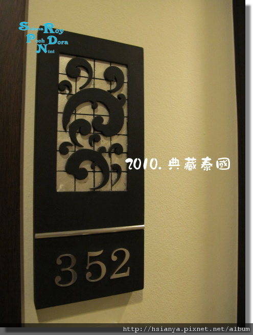 P991120-第五天飯店- (12).JPG