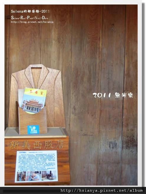 0604墨林文物館 (3).JPG